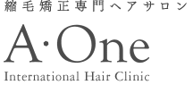 A・One | 縮毛矯正専門ヘアサロン